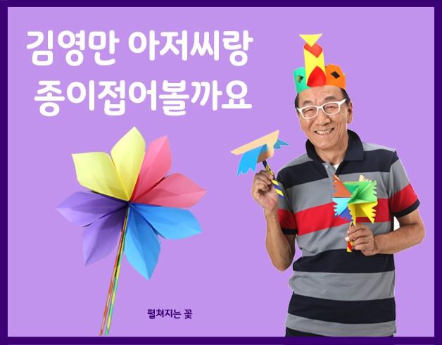 김영만아저씨랑 종이접어볼까요_펼쳐지는꽃 썸네일
