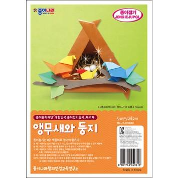 강사-앵무새와둥지