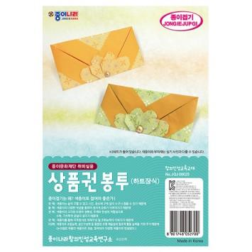 상품권 봉투(하트장식)